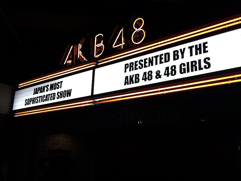 파일:AKB48 theater.jpg