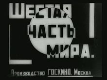 Fichier:A Sixth Part of the World (1926).webm