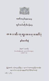 <i>Alaungpaya Ayedawbon</i>