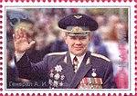 Alexander Lebed 2017 stamp of Transnistria 2.jpg