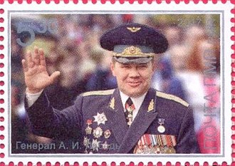 Alexander Lebed - Lebed on a 2017 stamp of Transnistria