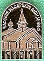Badge Кижи.jpg