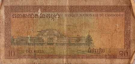 Banknotes of Cambodia 10 riel.jpg