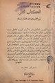 Barudi G El-Erbegyynat El-Moeteselsilet.pdf
