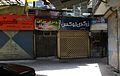Bazaar of Amol002.jpg