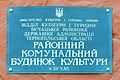 Buchach-RBK-vyviska-15088771.jpg