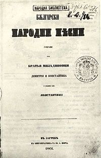 Bulgarian Folk Songs Miladinov1.jpg