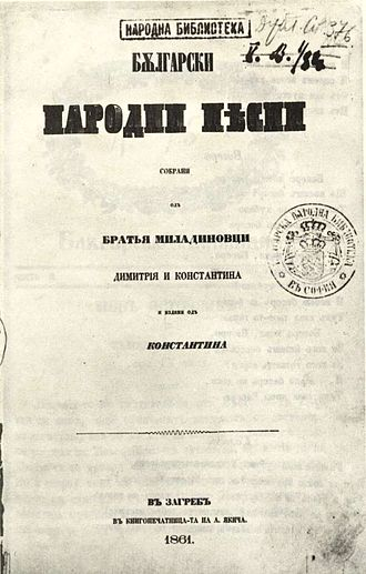 """Miladinov brothers - Front cover of the original edition of Bulgarian Folk Songs. """"Bulgarian Folk Songs collected by the Miladinovi Brothers Dimitar and Konstantin and published by Konstantin in Zagreb at the printing house of A. Jakic, 1861"""""""