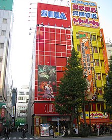 A Club Sega building
