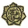 COLLECTIE TROPENMUSEUM Stempel van messing met inscriptie in Arabisch schrift TMnr A-6784.jpg
