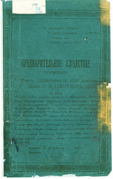 File:Case of Nicholas II's murder by N.A.Sokolov (1919).jpg