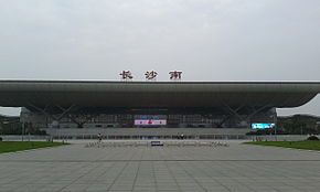Changsha South Railway Station.jpg