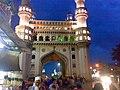 Charminar Hyderabad 01.jpg