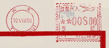 China stamp type BC1.jpg