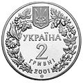 Coin of Ukraine rus a2.jpg