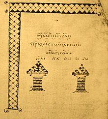 Colophon Alexandrinus Jude