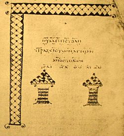 Codex Alexandrinus, 400-440 M