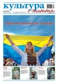 Culture and life, 34-2013.pdf