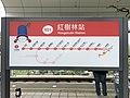 Danhai LRT Hongshulin Station Route Map.jpg