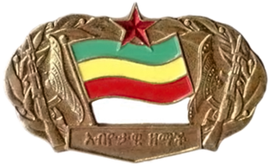 Ogaden War - Party badge of Ethiopia's Derg regime (c. 1979).
