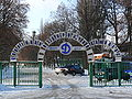 DinamoStadiumKharkov.JPG