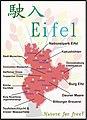 Eifel (艾费尔山); Attractions, 景點.jpg