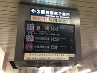 Electronic signage of Meitetsu-Nagoya Station on platform 2.JPG