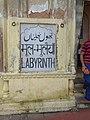 Entry of bhool bhulaiya.jpg