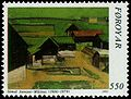 Faroe stamp 219 mikines - handanagardur.jpg