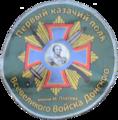 First Cossack Regiment SSI.png