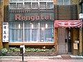Ginza Restaurant Renga tei (01).jpg