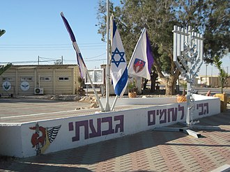 Givati Brigade - Flagstaff at basic training base