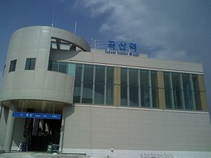 Goksan Station - Image: Goksan Station