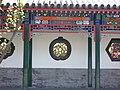 GongWangFu, BJ (2916291295).jpg