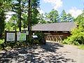 Gosensui Nature Park Visitor Center.jpg