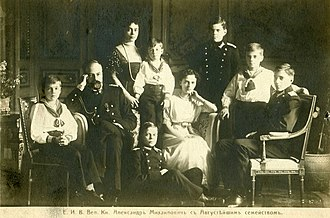 Princess Irina Alexandrovna of Russia - Princess Irina with her parents and brothers as a teenager.