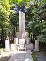 Grave of Shigenobu Ookuma.jpg