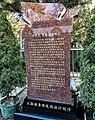 Grave of Xu Xinghu and Zhu Ying at Babaoshan (20191204151811).jpg