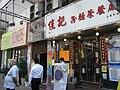HK 上環 Sheung Wan 蘇杭街 Jervois Street 17 佳記 Chinese noodle shop.JPG