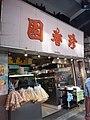 HK 西灣河 Sai Wan Ho 成安街 Shing On Street market September 2019 SSG 03.jpg