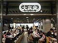 HK 黃大仙中心 Wong Tai Sin Shopping Centre shop 07 大家樂 Cafe de Coral.jpg