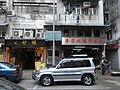 HK Jordan 官涌街 Kwun Chung Street Jaos Mitsubishi car.jpg