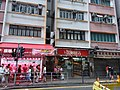 HK STT 石塘咀 Shek Tong Tsui 皇后大道西 Queen's Road West pork shop 順華肉食 Shearer Butcher August 2018 SSG Hoixe bakery.jpg