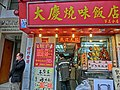 HK Wan Chai 11-13 Luard Road Southern Commercial Building sidewalk shop Chinese food restaurant sign red April 2013.JPG