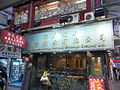 HK Wan Chai Hennessy Road 柯布連道 O'brien Road Hui's Brothers Foreign Currency Exchange shop March-2011.JPG