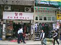 HK Wan Chai Thomson Road Building Materials n Uniform Shops.JPG