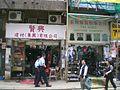 HK Wan Chai Thomson Road Building Materials n Uniform Shops.JPG