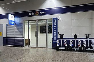 Hong Kong West Kowloon railway station - Police station in the Mainland Port Area