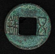 A bronze coin of the Chinese Han Dynasty—circa 1st century BC. Some modern Japanese coins still have the characteristic hole in the coin.