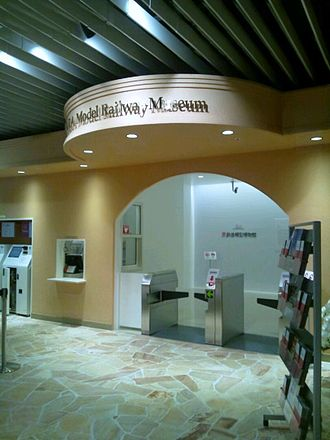 Hara Model Railway Museum - Museum entrance, July 2012